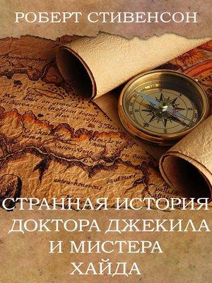 cover image of Странная история доктора Джекила и мистера Хайда