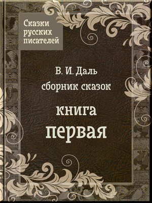 cover image of Сказки Даля