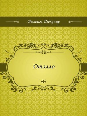 cover image of Отэлло