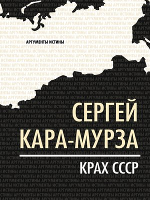 cover image of Крах СССР