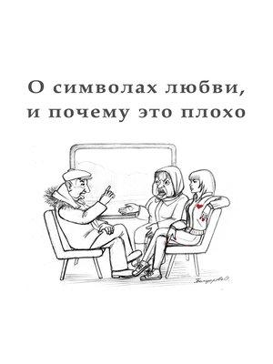 cover image of О символах любви, и почему это плохо