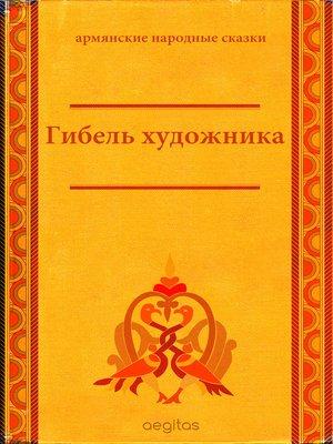 cover image of Гибель художника