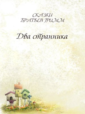 cover image of Два странника