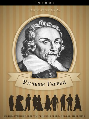 cover image of Уильям Гарвей