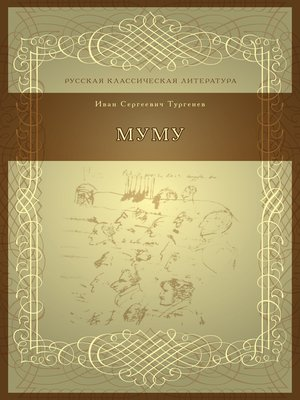 cover image of Муму