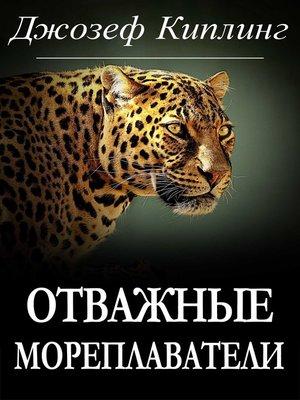 cover image of Отважные мореплаватели