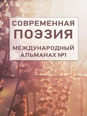 cover image of Современная поэзия. Международный альманах №1.