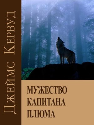 cover image of Мужество капитана Плюма