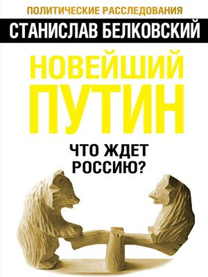cover image of Новейший Путин. Что ждет Россию?