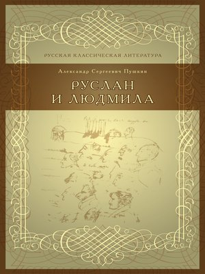 cover image of Руслан и Людмила