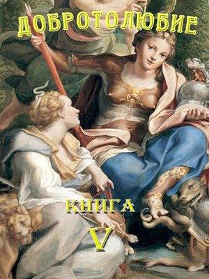 cover image of Добротолюбие. Том 5.