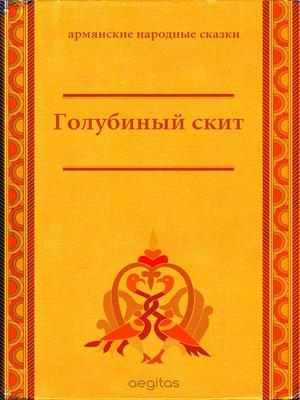 cover image of Голубиный скит