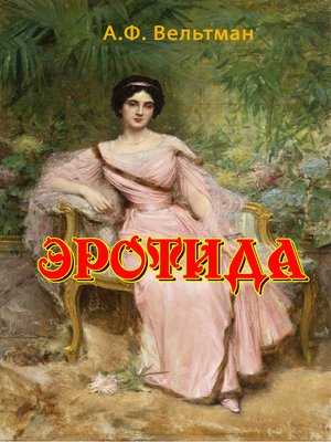 cover image of Эротида