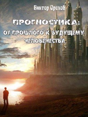 cover image of Прогностика