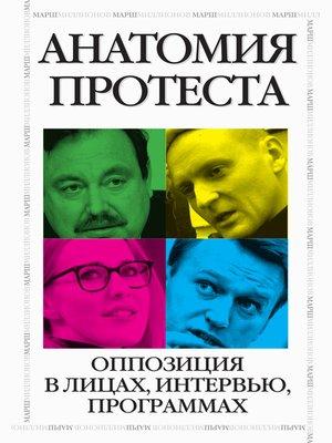 cover image of Анатомия протеста. Оппозиция в лицах, интервью, программах