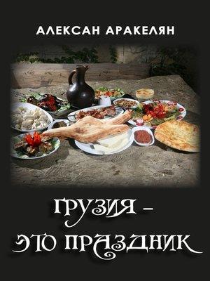 cover image of Грузия — это праздник