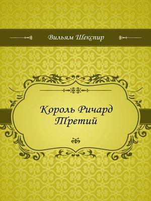 cover image of Король Ричард Третий