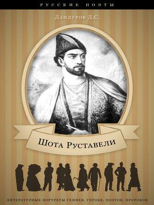 cover image of Шота Руставели и его литературная деятельность
