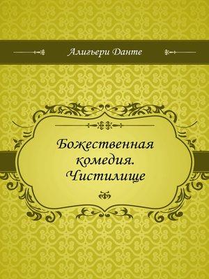 cover image of Божественная комедия