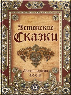 cover image of Эстонские сказки