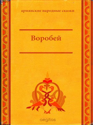 cover image of Воробей