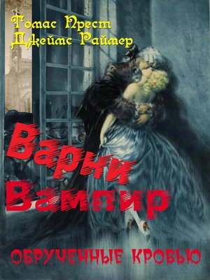 cover image of Варни Вампир-5
