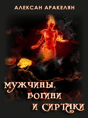 cover image of Мужчины, Богини и Сиртаки