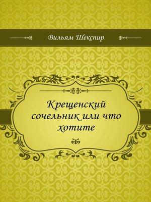 cover image of Крещенский сочельник или что хотите