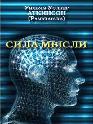 cover image of Сила мысли