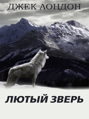 cover image of Лютый зверь