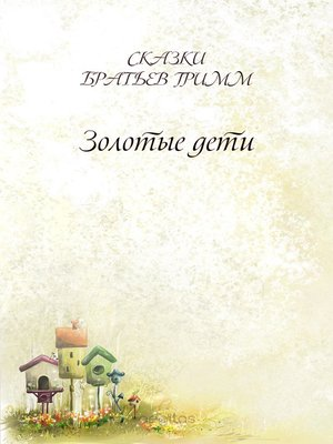 cover image of Золотые дети