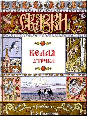 cover image of Белая уточка