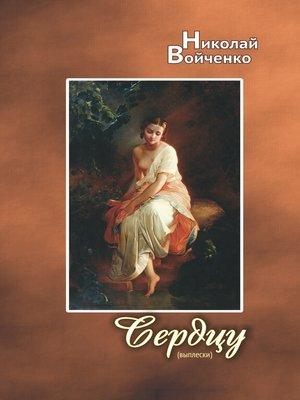 cover image of Сердцу