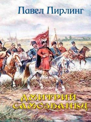cover image of Дмитрий Самозванец