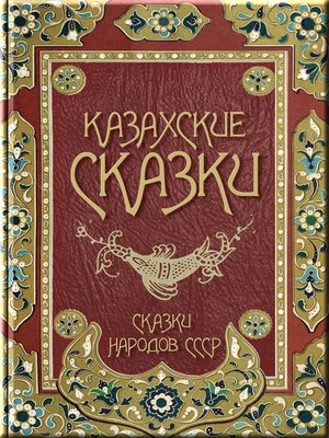 cover image of Казахские сказки
