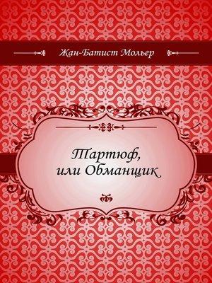 cover image of Тартюф, или Обманщик