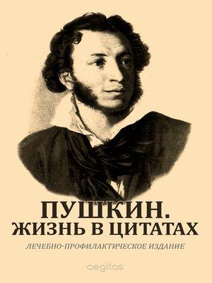 cover image of Пушкин. Жизнь в цитатах.