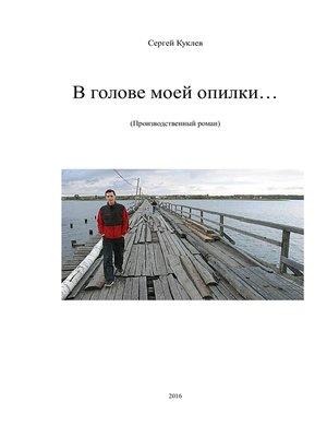 cover image of В голове моей опилки...