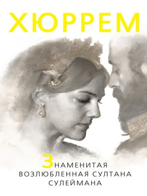 cover image of Хюррем. Знаменитая возлюбленная султана Сулеймана