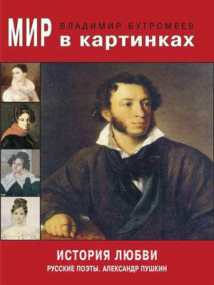 cover image of История любви. Русские поэты. Александр Пушкин.