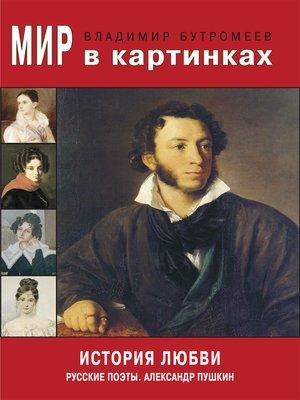 cover image of История любви. Русские поэты. Александр Пушкин.