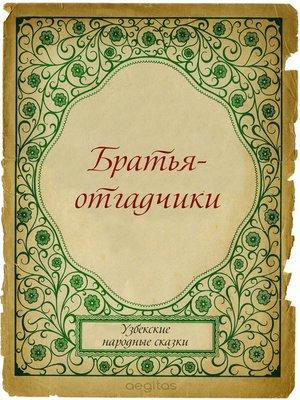 cover image of Братья-отгадчики