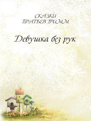 cover image of Девушка без рук