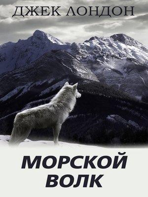 cover image of Морской волк
