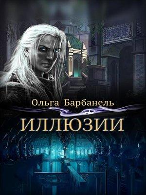cover image of Иллюзии