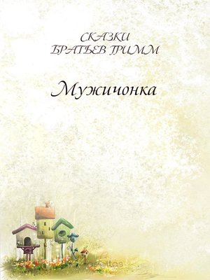 cover image of Мужичонка