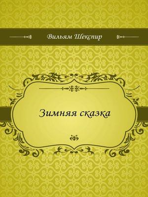 cover image of Зимняя сказка