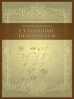 cover image of Старинные психопаты