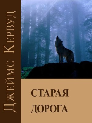 cover image of Старая дорога