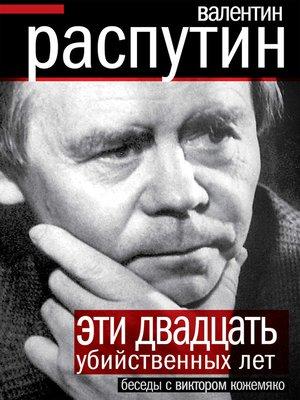 cover image of Эти двадцать убийственных лет